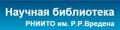 научная библиотека Р.Р. Вредина