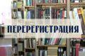 перерегистрацияP_8A