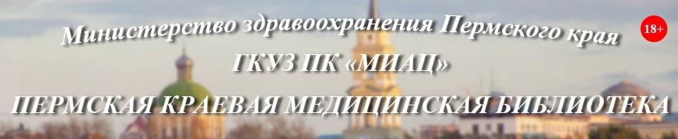 Мастера рефератов Пермская краевая медицинская библиотека КМБ Главная